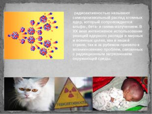 , радиоактивностью называют самопроизвольный распад атомных ядер, который соп