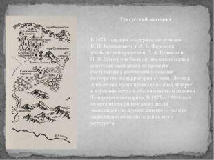 В 1921 году, при поддержке академиков В.И.Вернадского и А.Е.Ферсмана, учё