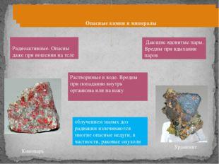 Опасные камни и минералы Киноварь облучением малых доз радиации излечиваютс