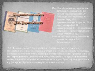 Из 416 опубликованных при жизни трудов В.И .Вернадского 100 посвящено минерал