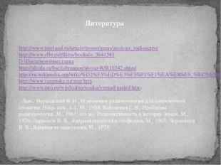 Литература http://www.treeland.ru/article/pomo/gems/geology_radioactive http: