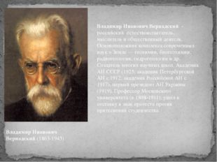 Владимир Иванович Вернадский - российский естествоиспытатель, мыслитель и о