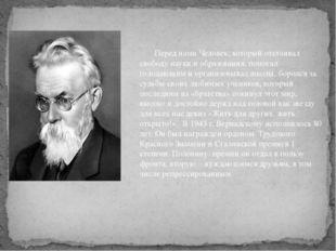 .    Перед нами Человек, который отстаивал свободу науки и