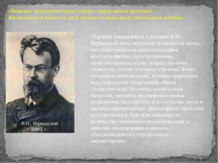 Научные направления, в которые В.И. Вернадский внес огромный по ценности вкл