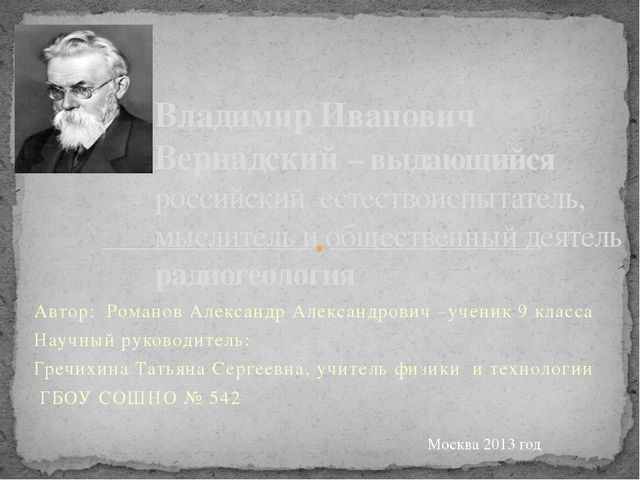 Автор: Романов Александр Александрович –ученик 9 класса Научный руководитель:...