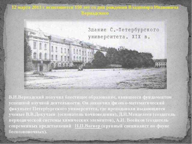 В.И.Вернадский получил блестящее образование, явившееся фундаментом успешной...
