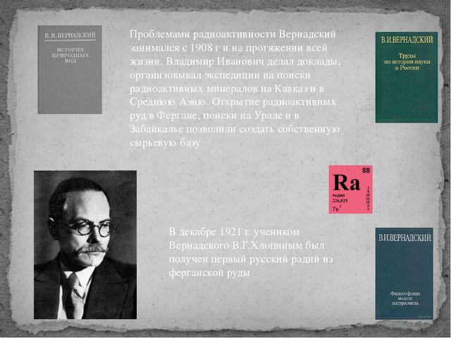 Проблемами радиоактивности Вернадский занимался с 1908 г и на протяжении всей...