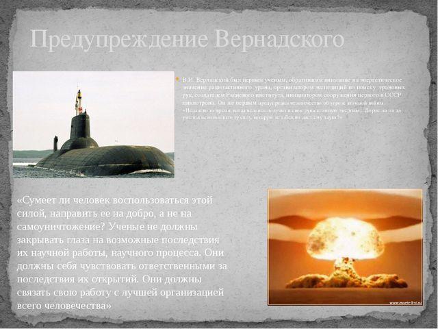 В.И. Вернадский был первым ученым, обратившим внимание на энергетическое знач...