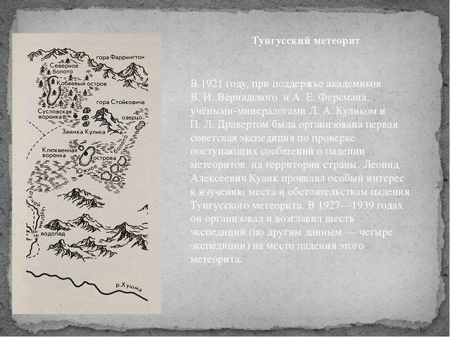В 1921 году, при поддержке академиков В.И.Вернадского и А.Е.Ферсмана, учё...