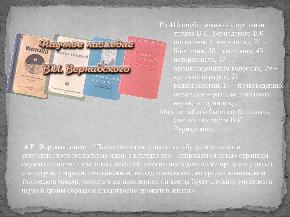 Из 416 опубликованных при жизни трудов В.И .Вернадского 100 посвящено минерал...