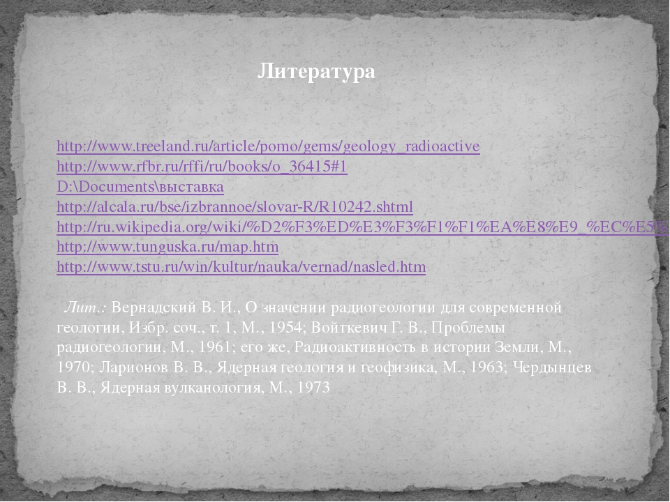Литература http://www.treeland.ru/article/pomo/gems/geology_radioactive http:...