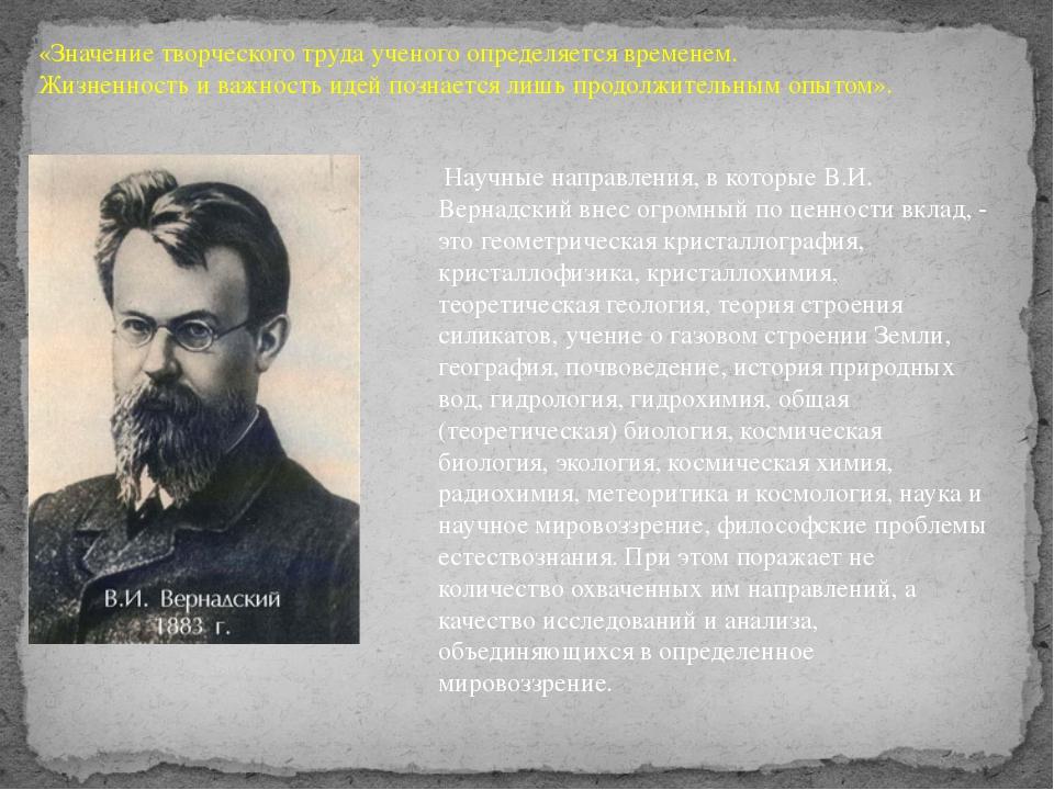 Научные направления, в которые В.И. Вернадский внес огромный по ценности вкл...