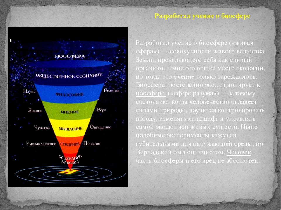 . Разработал учение о биосфере Разработал учение о биосфере («живая сфера»)...