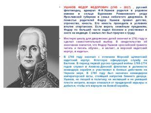УШАКОВ ФЕДОР ФЕДОРОВИЧ (1745 – 1817) , русский флотоводец, адмирал Ф.Ф.Ушаков