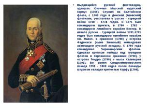 Выдающийся русский флотоводец, адмирал. Окончил Морской кадетский корпус (176