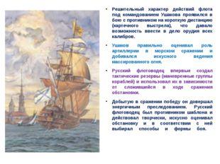 Решительный характер действий флота под командованием Ушакова проявился в бою