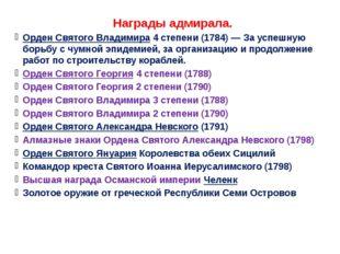 Награды адмирала. Орден Святого Владимира 4 степени (1784)— За успешную борь
