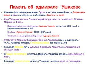 Память об адмирале Ушакове Именем флотоводца названы бухта в юго-восточной ча