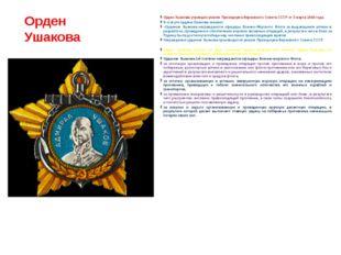 Орден Ушакова учрежден указом Президиума Верховного Совета СССР от 3 марта 19