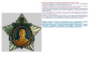 Орденом Ушакова 2-й степени награждаются офицеры Военно-морского Флота: за от