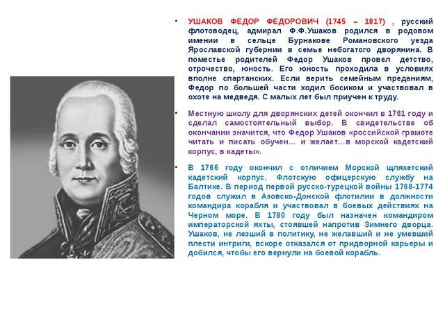 УШАКОВ ФЕДОР ФЕДОРОВИЧ (1745 – 1817) , русский флотоводец, адмирал Ф.Ф.Ушаков...