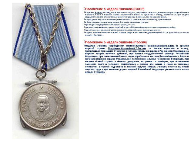Положение о медали Ушакова (СССР) Медалью Ушакова награждались матросы и солд...
