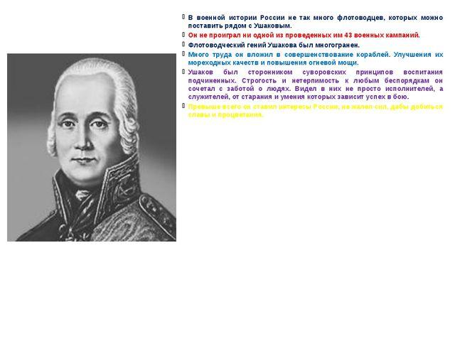 В военной истории России не так много флотоводцев, которых можно поставить ря...