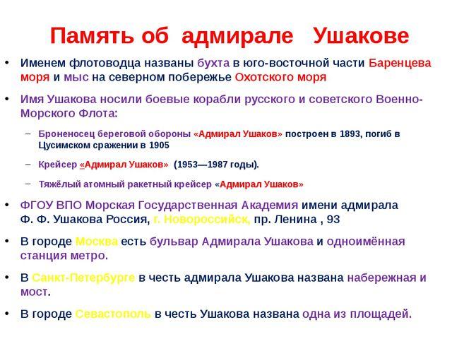 Память об адмирале Ушакове Именем флотоводца названы бухта в юго-восточной ча...