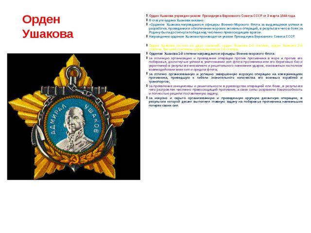 Орден Ушакова учрежден указом Президиума Верховного Совета СССР от 3 марта 19...