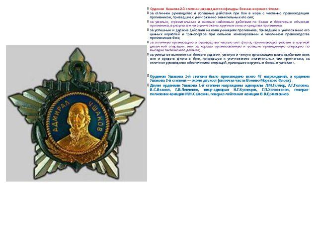 Орденом Ушакова 2-й степени награждаются офицеры Военно-морского Флота: за от...
