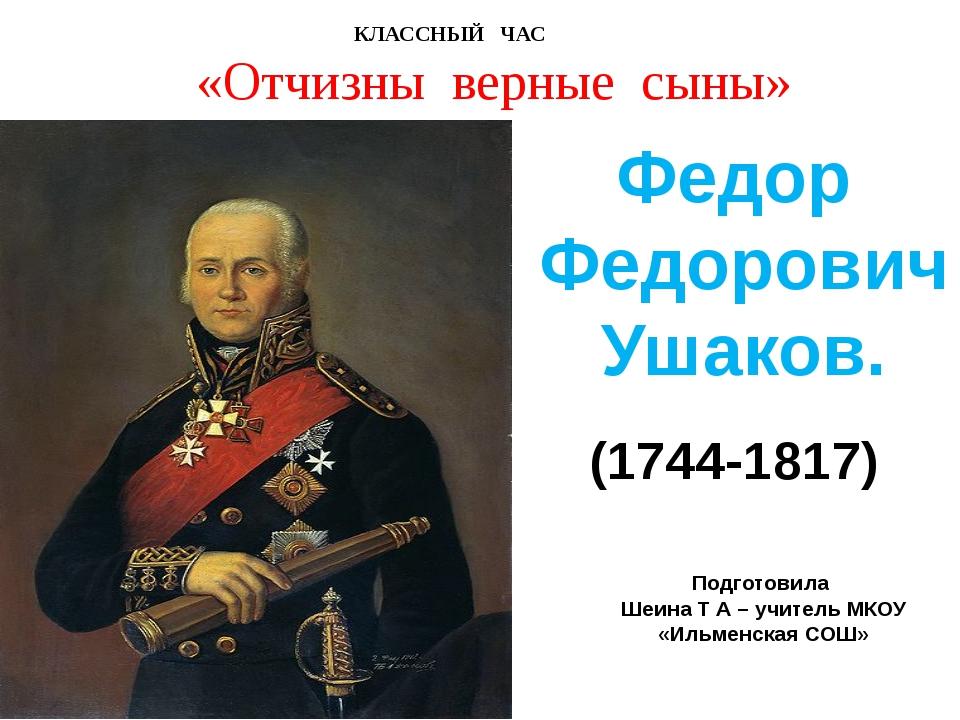 (1744-1817) Федор Федорович Ушаков. КЛАССНЫЙ ЧАС «Отчизны верные сыны» Подгот...