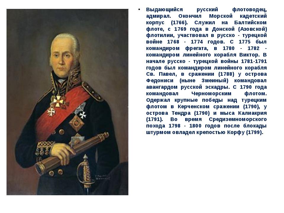 Выдающийся русский флотоводец, адмирал. Окончил Морской кадетский корпус (176...