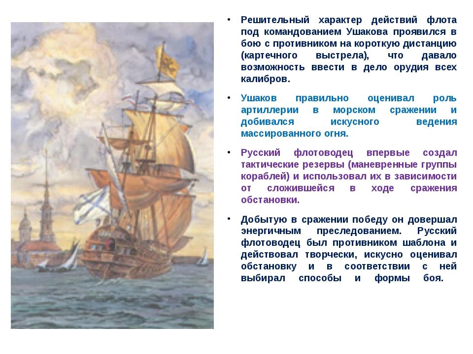 Решительный характер действий флота под командованием Ушакова проявился в бою...