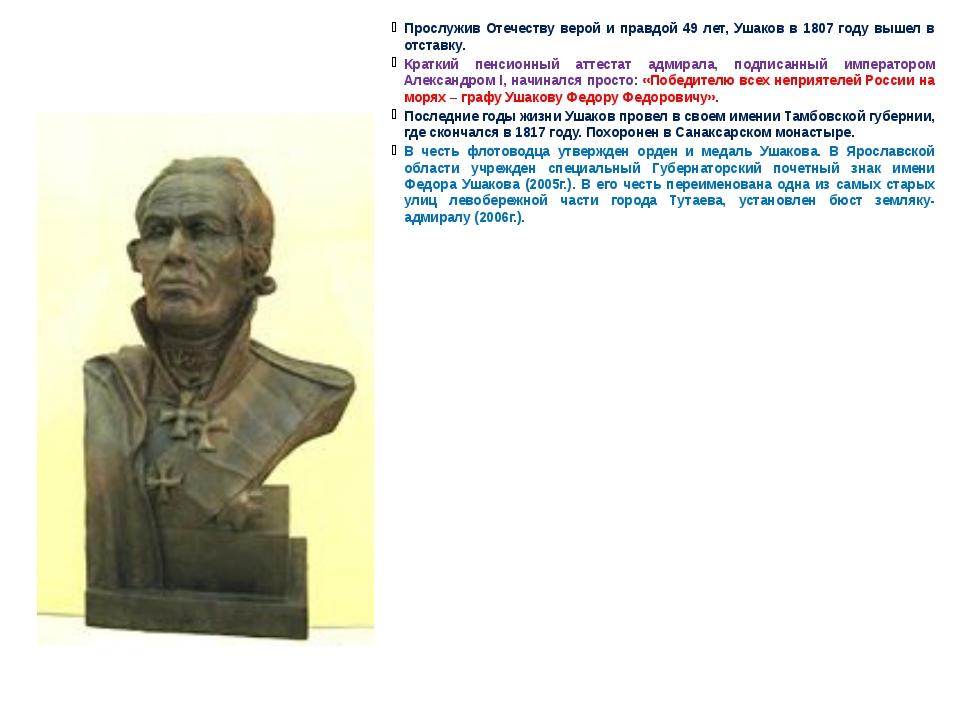 Прослужив Отечеству верой и правдой 49 лет, Ушаков в 1807 году вышел в отстав...
