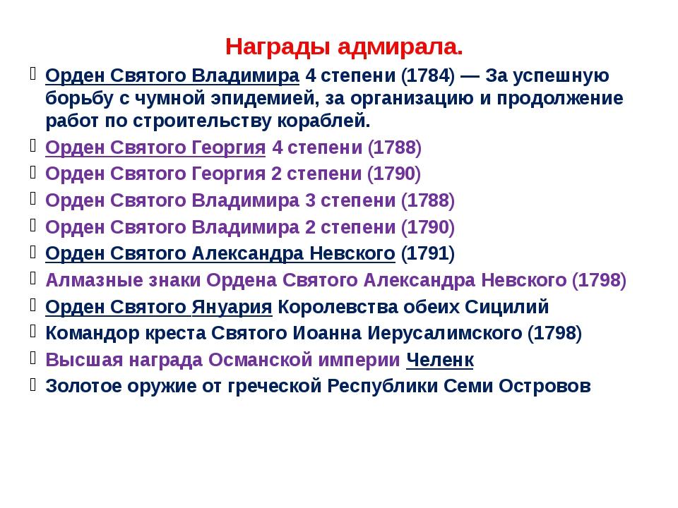 Награды адмирала. Орден Святого Владимира 4 степени (1784)— За успешную борь...