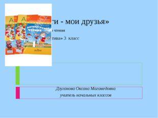 «Книги - мои друзья» урок литературного чтения УМК «Перспектива» 3 класс Дзу