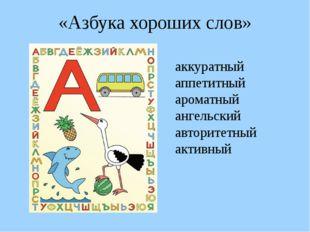 «Азбука хороших слов» аккуратный аппетитный ароматный ангельский авторитетный