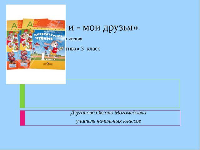 «Книги - мои друзья» урок литературного чтения УМК «Перспектива» 3 класс Дзу...