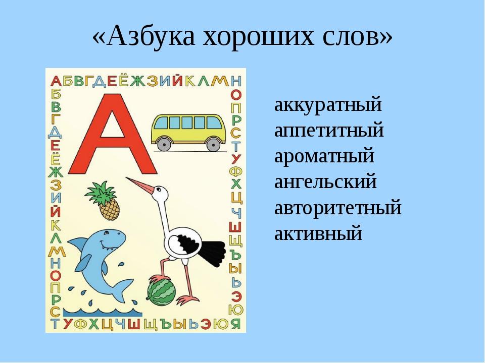 «Азбука хороших слов» аккуратный аппетитный ароматный ангельский авторитетный...