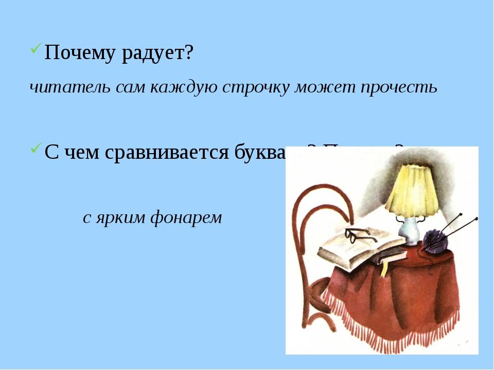 Почему радует? читатель сам каждую строчку может прочесть С чем сравнивается...