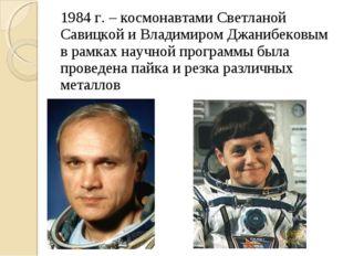 1984 г. – космонавтами Светланой Савицкой и Владимиром Джанибековым в рамках