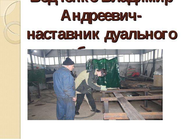 Водченко Владимир Андреевич- наставник дуального обучения