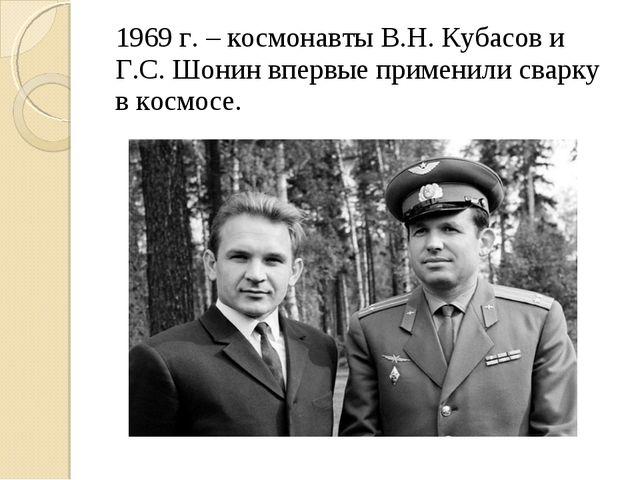 1969 г. – космонавты В.Н. Кубасов и Г.С. Шонин впервые применили сварку в кос...
