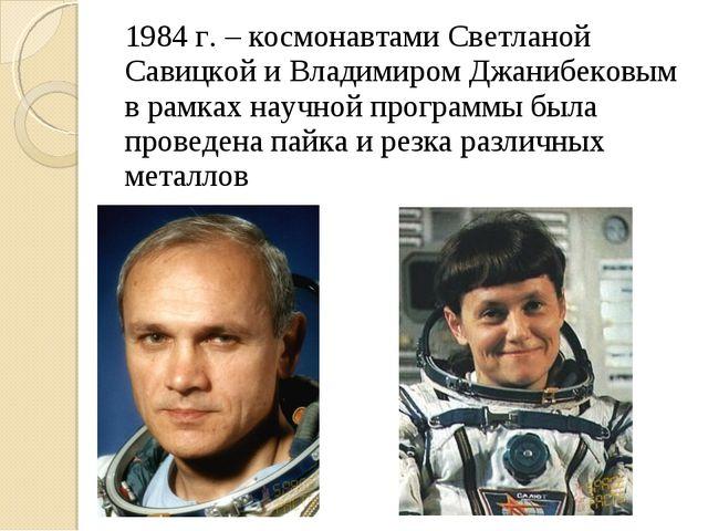 1984 г. – космонавтами Светланой Савицкой и Владимиром Джанибековым в рамках...