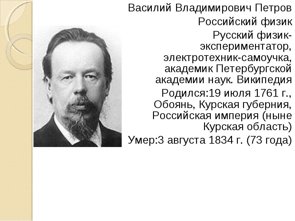 Василий Владимирович Петров Российский физик Русский физик-экспериментатор, э...