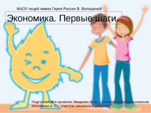 Подготовили и провели: Мищенко М. В. – учитель начальных классов Кателкина Н