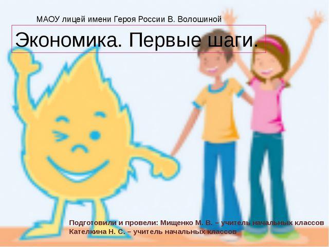 Подготовили и провели: Мищенко М. В. – учитель начальных классов Кателкина Н...