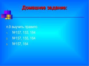 Домашнее задание: п.9 выучить правило №157, 153, 164 №157, 155, 164 №157, 164
