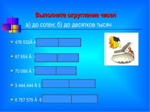 Выполните округление чисел а) до сотен; б) до десятков тысяч 476 533≈476 50
