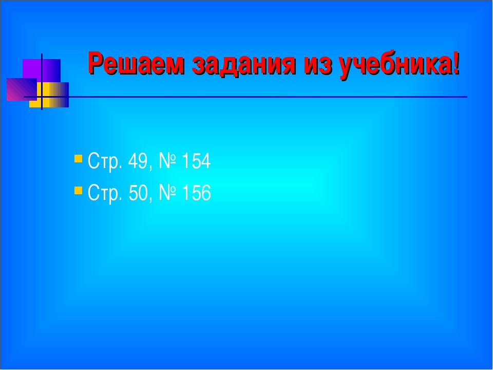 Решаем задания из учебника! Стр. 49, № 154 Стр. 50, № 156